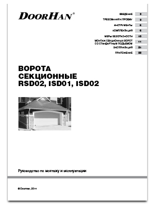 Инструкция по сборке гаражных ворот Дорхан isd01